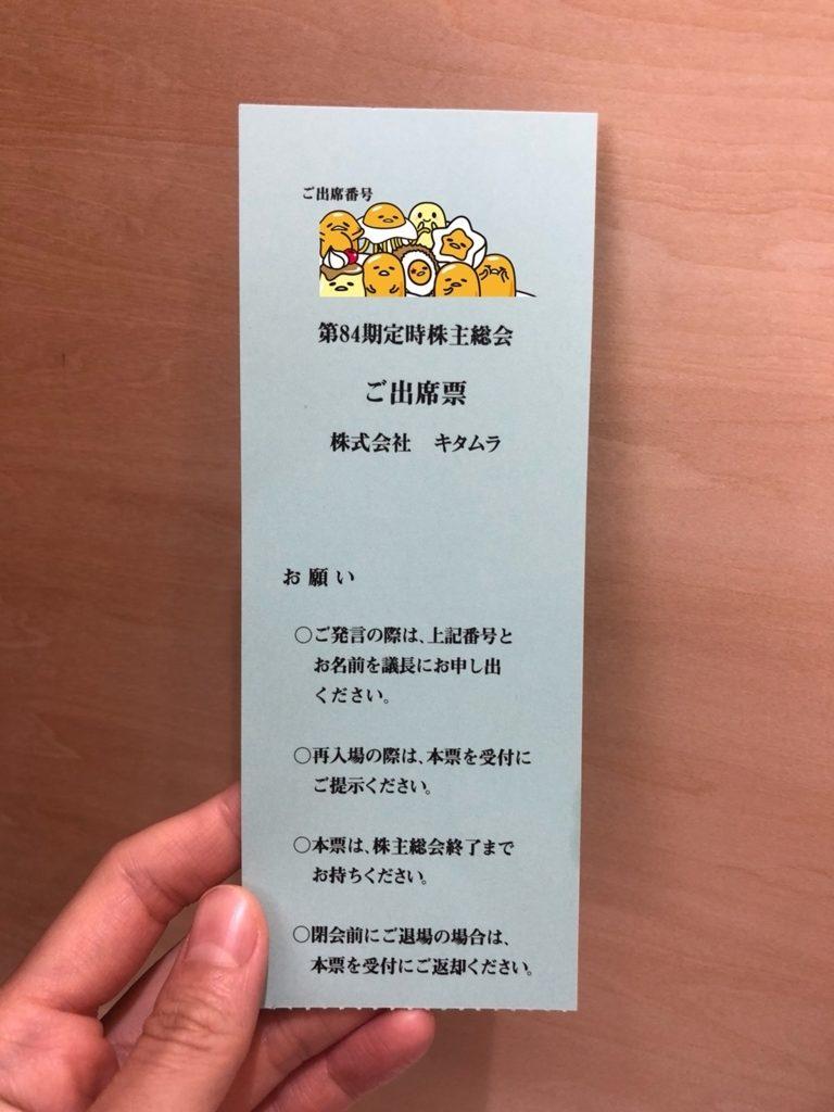 キタムラ株主総会