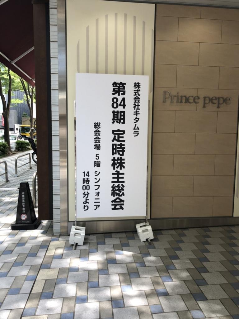 カメラのキタムラ株主総会