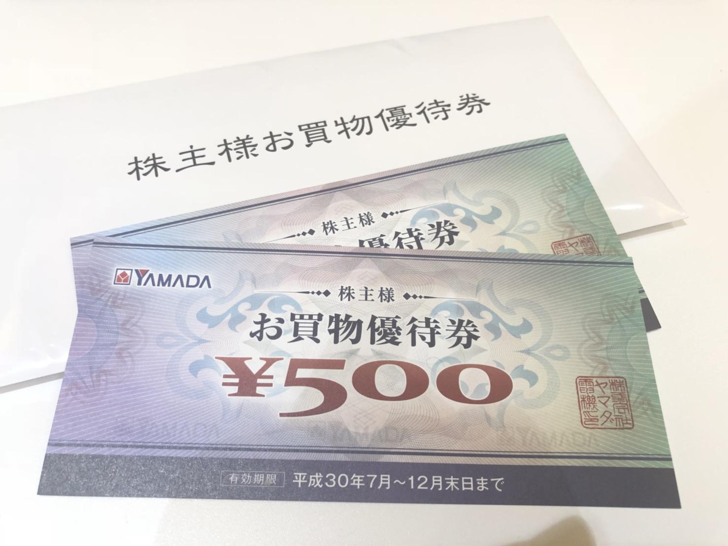 ヤマダ電機株主優待2018